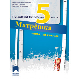 Матрёшка. Книга за учителя по руски език за 5. клас