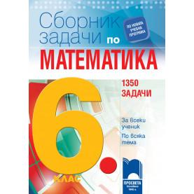 Сборник задачи по математика за 6. клас. 1350 задачи за всеки ученик по всяка тема
