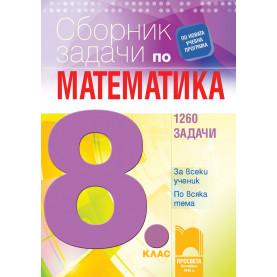 Сборник задачи по математика за 8. клас. 1260 задачи за всеки ученик по всяка тема