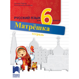 Матрёшка. Учебна тетрадка по руски език за 6. клас