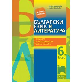 Български език и литература. Помагало за избираемите учебни часове за 6.клас