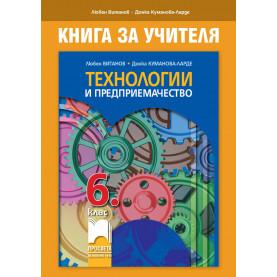 Книга за учителя по технологии и предприемачество за 6. клас