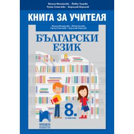 Книга за учителя по български език за 8. клас