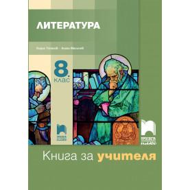 Книга за учителя по литература за 8. клас