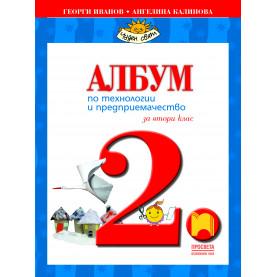 Албум по технологии и предприемачество за 2. клас