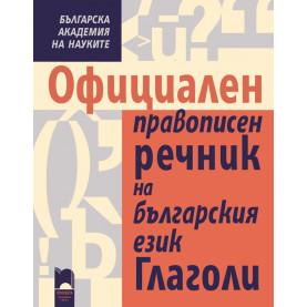 Официален правописен речник на българския език. Глаголи