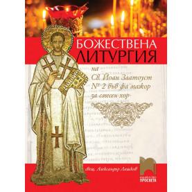 БОЖЕСТВЕНА ЛИТУРГИЯ на Св. Йоан Златоуст № 2 във фа мажор за смесен хор
