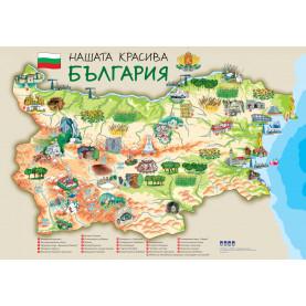 """Табло """"Нашата красива България"""""""