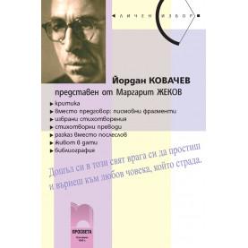 Йордан Ковачев, представен от Маргарит Жеков