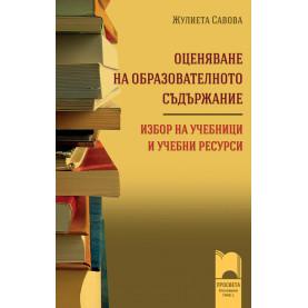 Оценяване на образователното съдържание. Избор на учебници и учебни ресурси