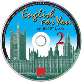 CD 2 English for You 2, for the 10th Grade. Аудиодиск № 2 по английски език за 10. клас – интензивно изучаване