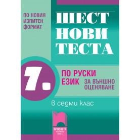 Шест нови теста по руски език за 7. клас