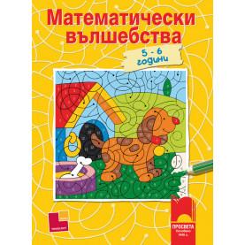 """""""Математически вълшебства"""", 5 – 6 години"""