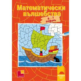 Математически вълшебства, 6 – 7 години