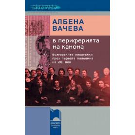 В периферията на канона. Българските писателки през първата половина на 20. век