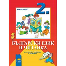 Български език и читанка за 2. клас за ученици, живеещи в чужбина