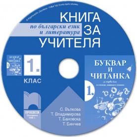 Книга за учителя по български език и литература за 1. клас за ученици, живеещи в чужбина (CD)