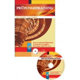 PRÜFUNGSTRAINING. Десет изпитни варианта за външно оценяване по немски език в 8. клас