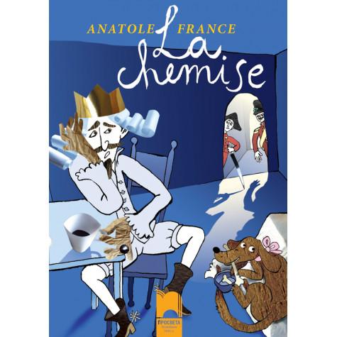 La Chemise. Anatol France. Адаптирана приказна новела по Анатол Франс