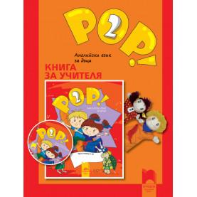 Книга за учителя POP! 2