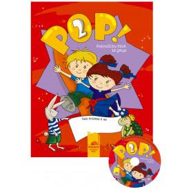 Книга за детето POP! 2 в комплект с аудиодиск