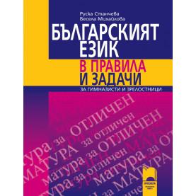 Българският език в правила и задачи