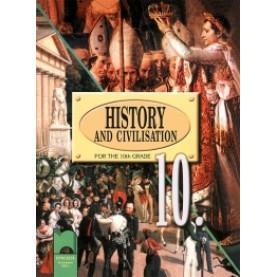 History and Civilization for the 10th Grade. История и цивилизация за 10. клас на английски език