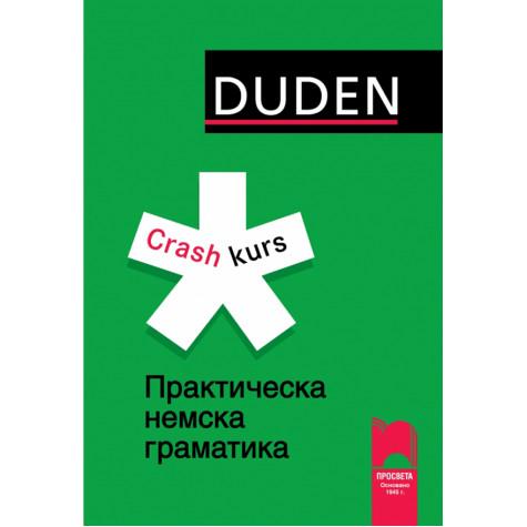 DUDEN CRASHKURS GRAMMATIK. Практическа немска граматика