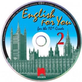 CD 1 English for You 2, for the 10th Grade. Аудиодиск № 1 по английски език за 10. клас – интензивно изучаване