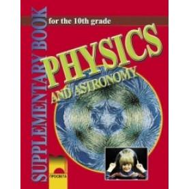 Physics and Astronomy for the 10th Grade. Физика и астрономия за 10. клас на английски език