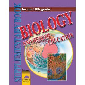 Biology and Health Education for the 10th Grade. Биология и здравно образование за 10. клас на английски език