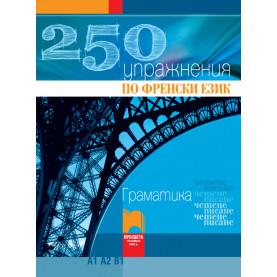 250 упражнения по френски език А1, А2, В1
