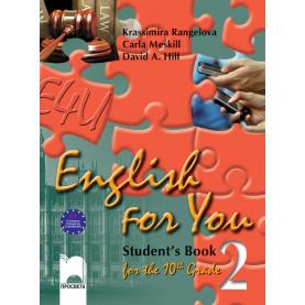 English for You 2, Student's Book for the 10th Grade. Учебник по английски език за 10. клас – интензивно изучаване, част 2