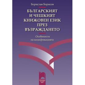 Българският и чешкият книжовен език през Възраждането