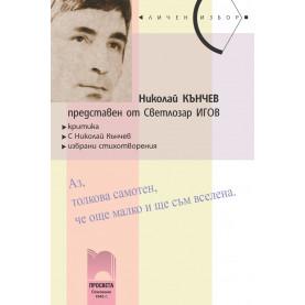 Николай Кънчев, представен от Светлозар Игов