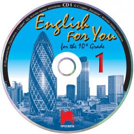 CD 1 English for You 1, for the 10th Grade. Аудиодиск № 1 по английски език за 10. клас – интензивно изучаване