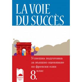 La voie du succès. Успешна подготовка за външно оценяване по френски език за 8. клас