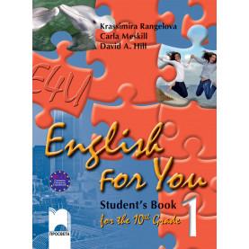 English for You 1, Student's Book for the 10th Grade. Учебник по английски език за 10. клас – интензивно изучаване, част 1