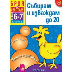 Броя и смятам. Книжка 8. Събирам и изваждам до 20. За деца на 6 – 7 години