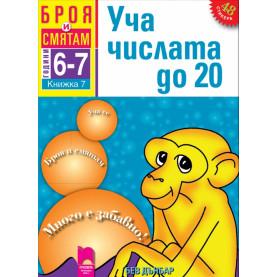 Броя и смятам. Книжка 7. Уча числата до 20. За деца на 6 – 7 години