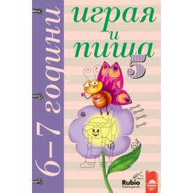 Играя и пиша. Книжка 5 за 6–7 години