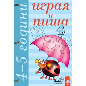 Играя и пиша. Книжка 4 за 4 – 5 години