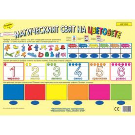 """Двустранно табло """"Играй и учи!"""" – Магическият свят на цветовете"""