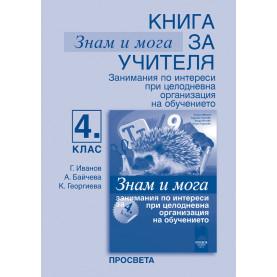 """Книга за учителя """"Знам и мога"""" – Занимания по интереси за 4. клас при целодневна организация на обучението"""
