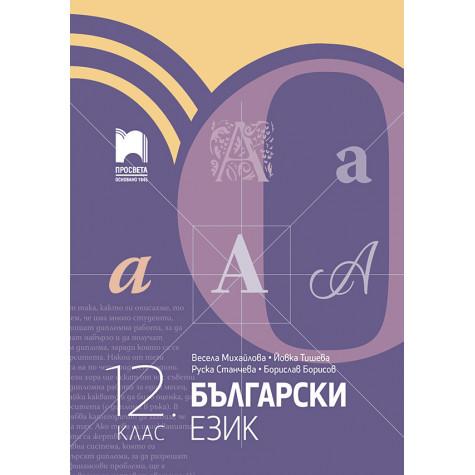 Български език за 12. клас