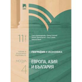 География и икономика за 11. клас. Профилирана подготовка. Модул 4. Европа, Азия и България