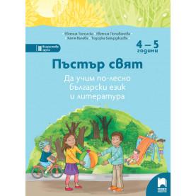 Пъстър свят. Да учим по-лесно български език и литература за 4 – 5 години