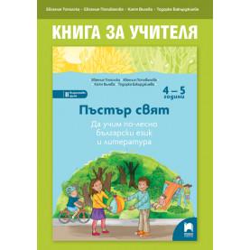 Книга за учителя. Пъстър свят за втора възрастова група (4 – 5 г.)