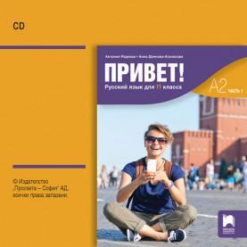 CD Привет! A2 Руски език за 11. клас. Аудиодиск към част 1
