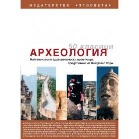 50 класици. Археология